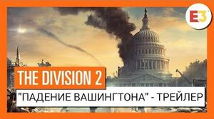 THE DIVISION 2 Е3 2018-0