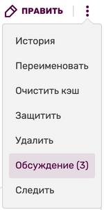 Кнопка Обсуждение