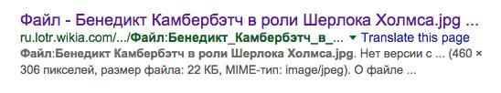 Изображение бенедикт камбербэтч в роли шерлока холмса в поисковой системе Google