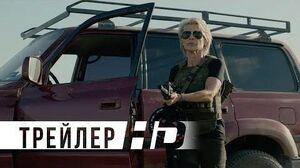 Терминатор Тёмные судьбы Официальный трейлер HD