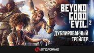 Трейлер Beyond Good & Evil 2