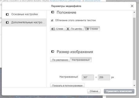 Виз редактор настройка видео