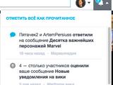 Vlazovskiy/Новые уведомления на сайте
