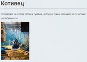 Скрин Котивец баг1