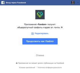 Вход через facebook2