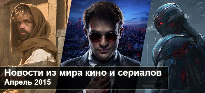 Заголовок блога о кино и сериалах апрель 2015