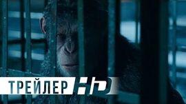 Планета обезьян Война Официальный трейлер 2 HD