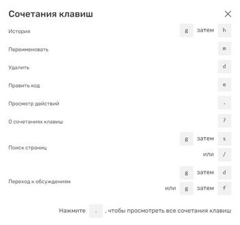 Новые сочетания клавиш общая информация