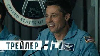 К звёздам Официальный трейлер HD