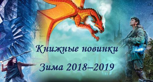 Шапка зима 2018-2019