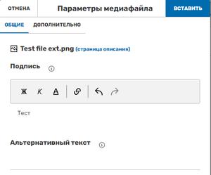 Общие параметры при загрузке файла