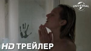 ЧЕЛОВЕК - НЕВИДИМКА Трейлер 1 В кино с 5 марта