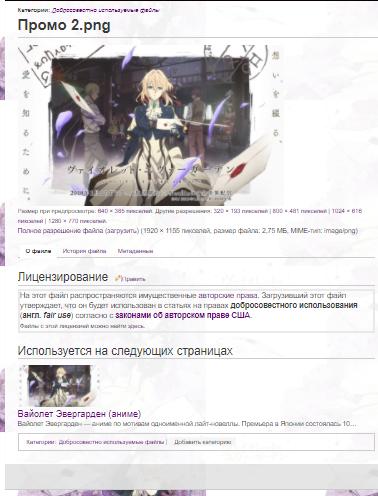 Изображение на странице файла
