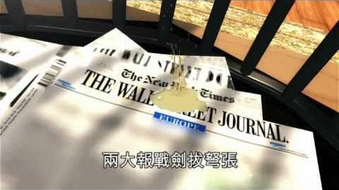 Wall Street Journal takes on New York Times