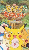 Pokémon court métrage 2