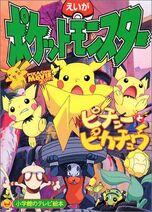 Pokémon court métrage 3