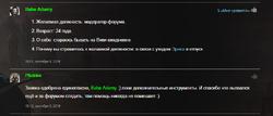 Baba Adamy заявка в ОК TES Wiki
