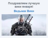 Ведьмак Вики ВМ Январь 2018
