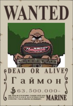 Гаймон Wanted Poster