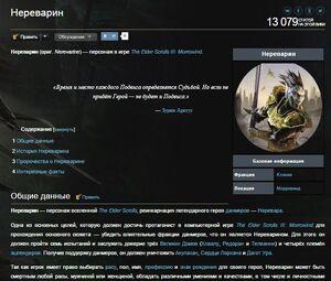 TesWiki статья