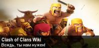 Баннер Clash of Clans