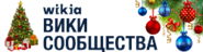 Вики Сообщества (новорічний логотип)