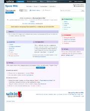SporeWiki, оформление на 28 января 2012