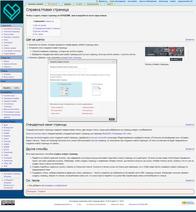 Monobook на Вики Сообщества