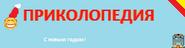 Prikolchik-wordmarkNG