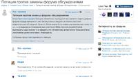 Петиція проти Обговорень російською
