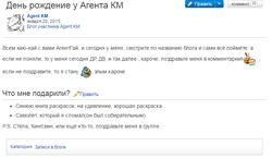 Agent KM14