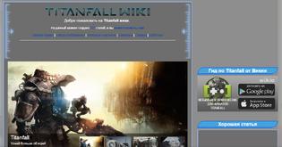 Заглавная Titanfall Wiki