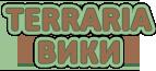 Третий логотип Террария Вики