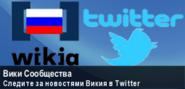 Банер Вики Сообщества Твітер