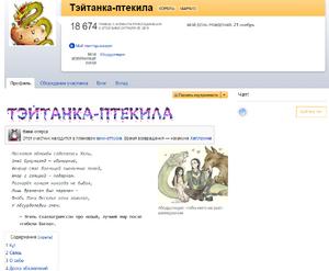 Тэйтанка-птекила Профайл в Абсурдопедии