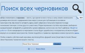 Wikies wiki draftapge