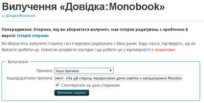 DeletePage