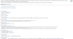 Википедийный глоссарий