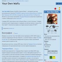 Викии Вики-2