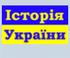 Істор Укр лого 01
