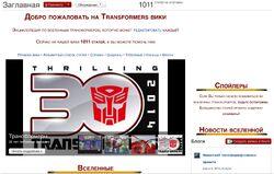 Transformers Wiki-4