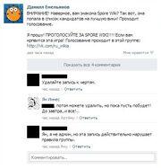 VKontakte сообщение by Danill ranger