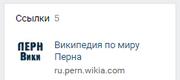 Логотип вики вконтакте