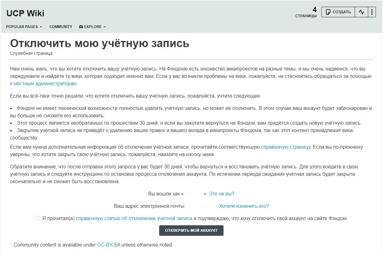 c6df0a859ae7 Отключение аккаунта | Викии Вики | FANDOM powered by Wikia