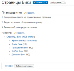 Pages Wiki (2)