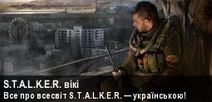 Банер STALKER Wiki uk