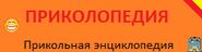 Prikolchik-wordmark