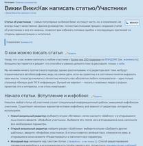 Викии Вики-6