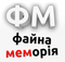 Файна Меморія лого 01
