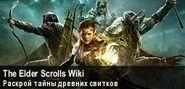 Баннер The Elders Scrolls Wiki2